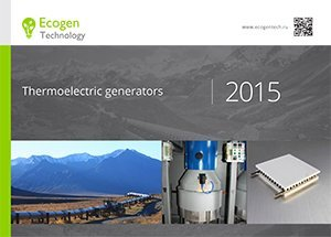 Download the catalog of Ecogen Thermoelectric products